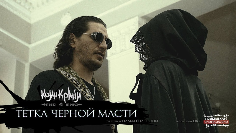 Гио Пика Тётка Чёрной Масти Official Music Video