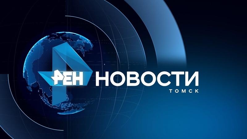 Новости.Томск на Рен - ТВ, 17 марта 2015