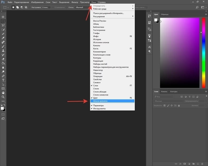 Создаём GIF для таргета ВК, изображение №1