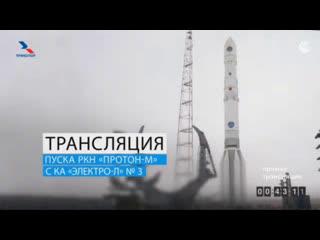"Ракета ""Протон-М"" выводит на орбиту метеоспутник ""Электро-Л 3"""