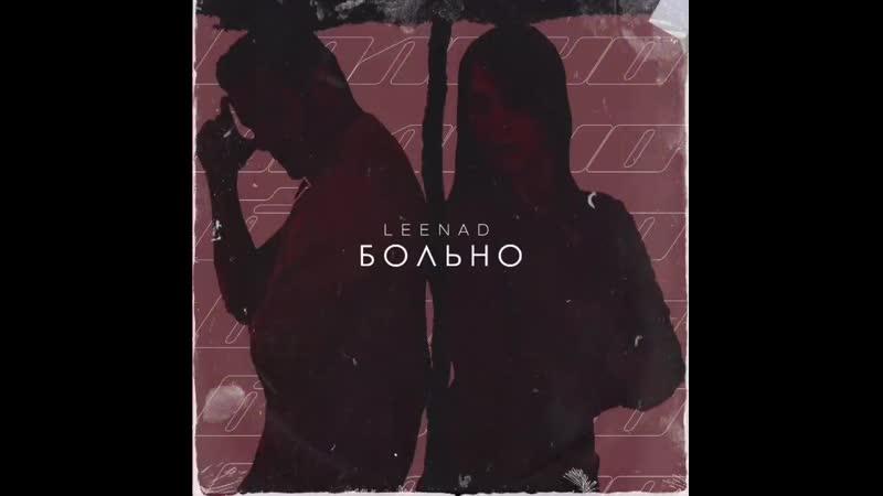 LEENAD - Больно (720p).mp4