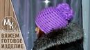 Простая шапочка крючком Вязаная шапка с шишкой цветком МК видеоурок