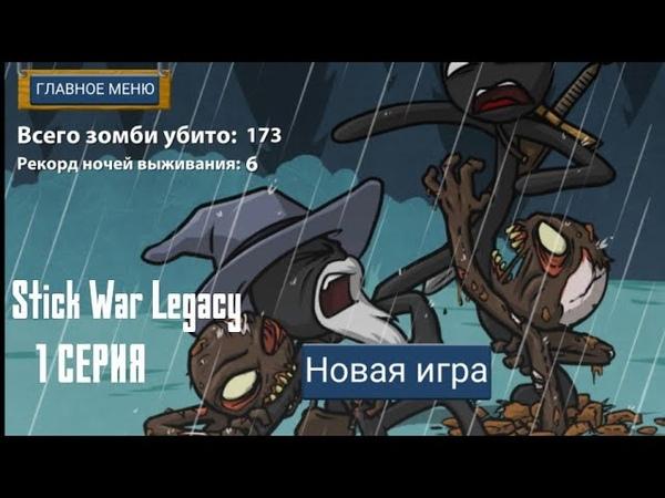 Stick War Legacy Бесконечные смерти 1