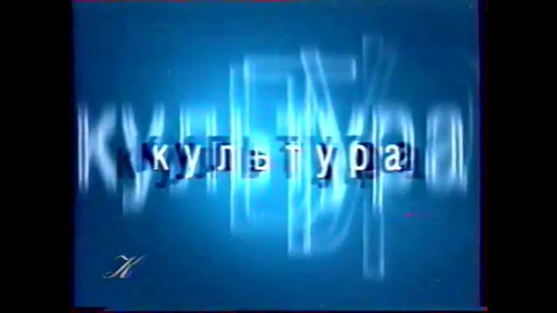 (staroetv.su) Заставка (Культура, 06.01.2000—31.08.2002)