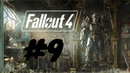 Прогулки по пустоши: Fallout 4 - Часть 9 - Психи