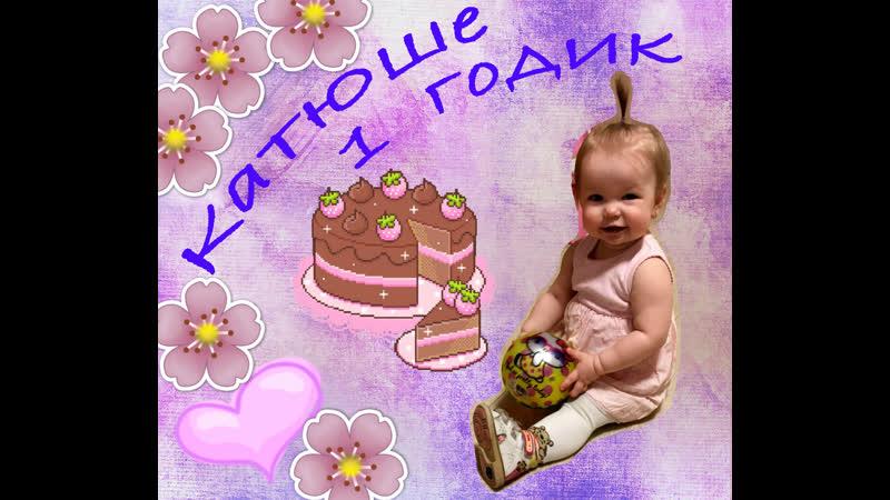Кате 1 год