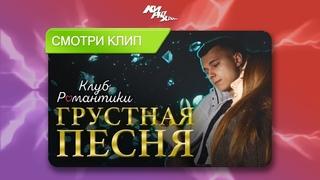 Грустная Песня про Клуб Романтики (ПРЕМЬЕРА КЛИПА)