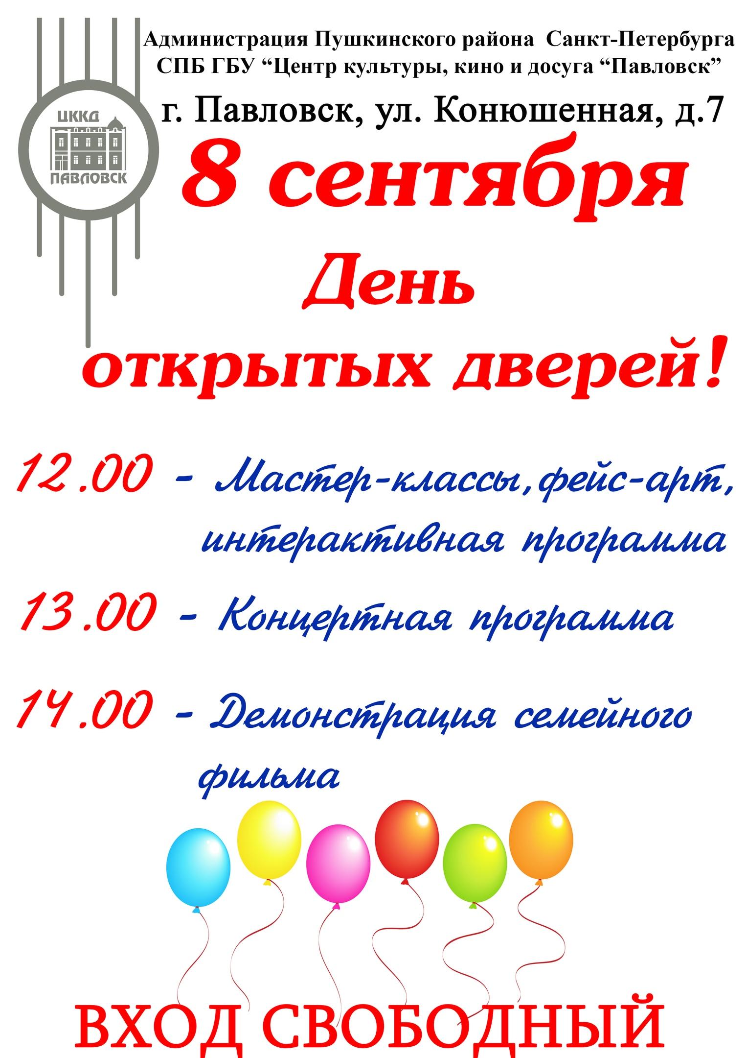 """День открытых дверей в ЦККД """"Павловск""""!"""
