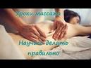 Уроки классического массажа _ Урок 1 Растирание.
