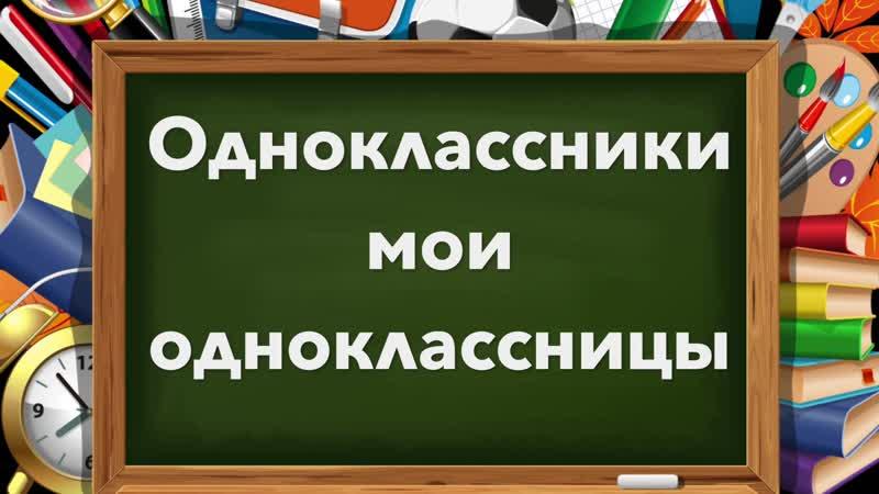 Одноклассники мои одноклассницы