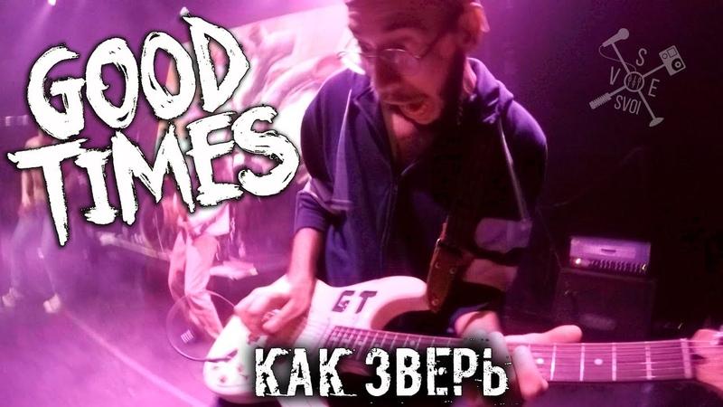 GOOD TIMES - Как Зверь (ТеатрЪ 24.11.2017)