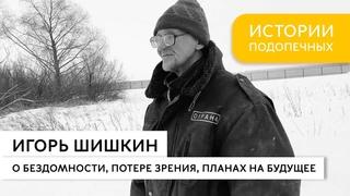 Истории подопечных. Игорь Шишкин - Был на грани бездомности, Чуть не потерял зрение. Ижевск 2020.
