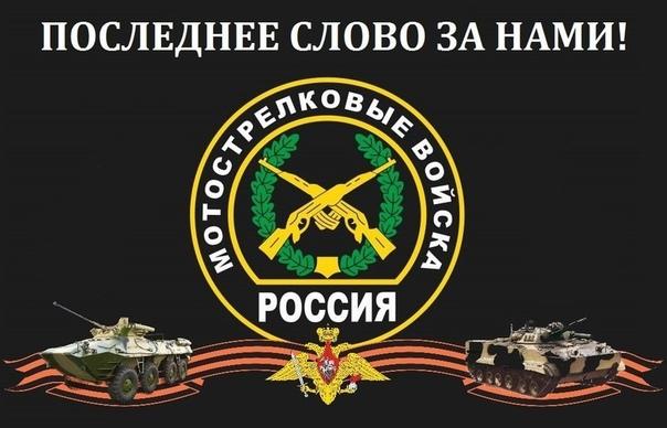 С днем мотострелковых войск картинки