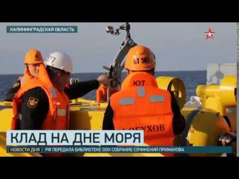 Тайна затонувшей на дне Балтики подлодки чью субмарину нашли с корабля Александр Обухов
