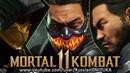 Mortal Kombat 11 - СКОРПИОН - ВСЕ КОСТЮМЫ и ОРУЖИЕ