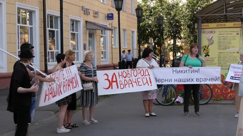 Пикет в поддержку врачей новгородчины