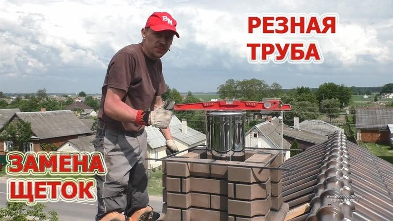 181 Резная труба Подмостья на крыше Замена щеток в Makitе Пинск