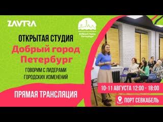 Открытая студия Добрый город Петербург фестиваль ZAVTRA 11 августа