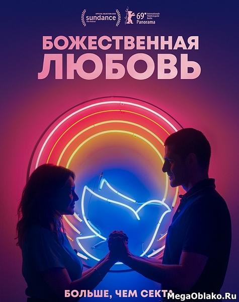Божественная любовь / Divino Amor (2019/WEB-DL/WEB-DLRip)