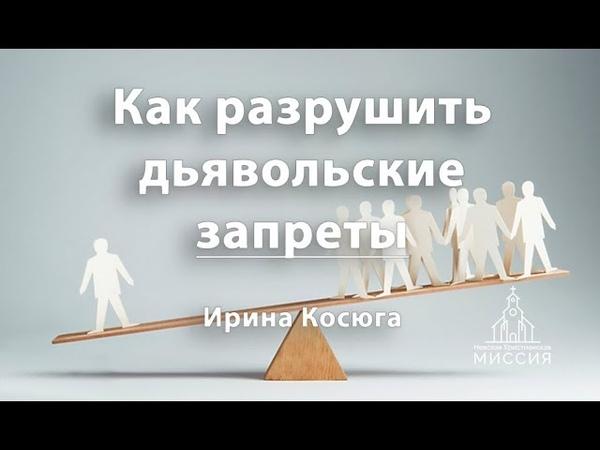 Как разрушить дьявольские запреты Ирина Косюга 08 09 19 НХМ