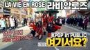 여기서요 아이즈원 IZONE - 라비앙로즈 LA VIE EN ROSE 커버댄스 DANCE COVER KPOP IN PUBLIC @동성로