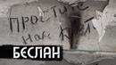 Беслан Помни вДудь