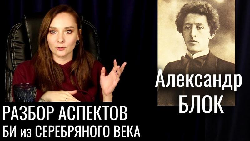 Александр Блок Чёрная этика из серебряного века Разбор аспектов