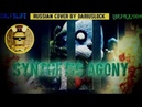 Muse Of Discord - Synthetic Agony [Russian cover by DariusLock] ||| FNAF 3 Song |||
