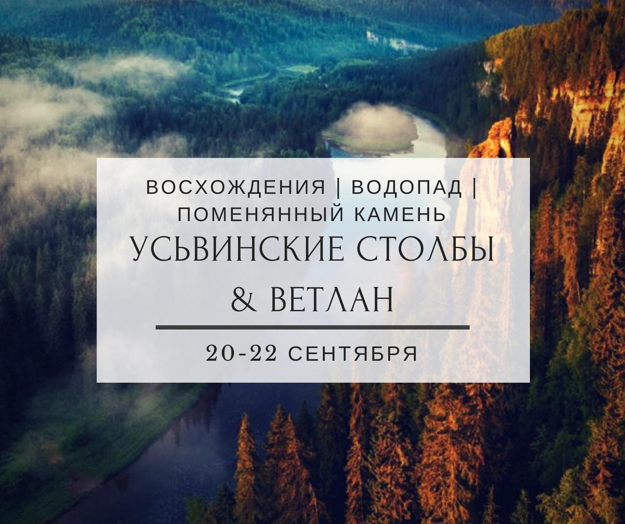 Афиша Тюмень УСЬВИНСКИЕ СТОЛБЫ / ВЕТЛАН / 20-22 СЕНТЯБРЯ