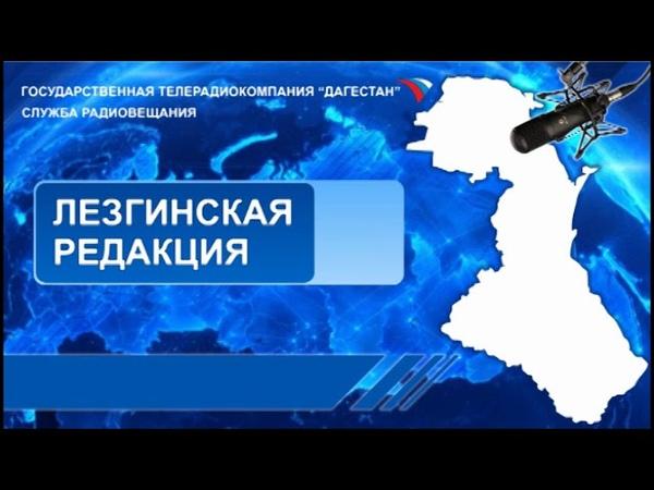 Вести на Лезгинском языке 12.11.2019г - 11:10