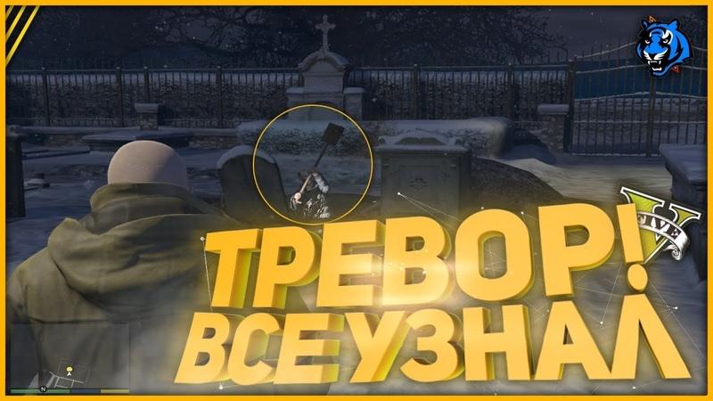 Возвращение в Северный Янктон! 🔥➤ Тревор Узнал что Было на Самом Деле 😦 Lp GTA 5 2019 37 ● Монтаж
