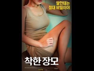 Nice mother in law (2017)