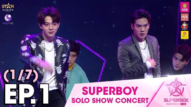 Superboy Solo Show Concert EP. 1 (1/7)