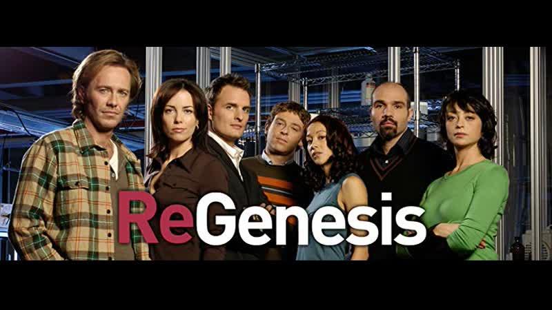 РеГенезис ReGenesis