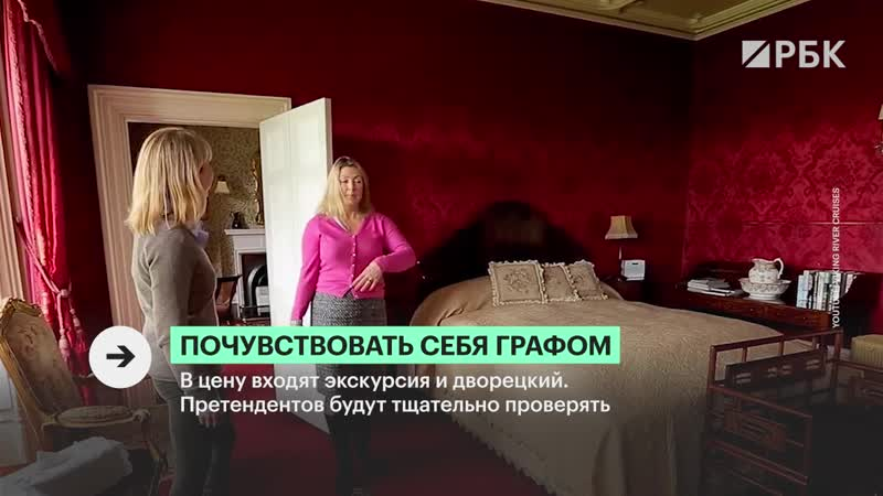 Замок Хайклер из сериала «Аббатство Даунтон» можно снять на Airbnb