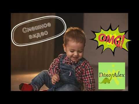 Смешной Dino Alex смешное видео с детьми маленький художник