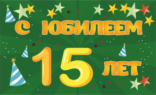Открытка поздравление с юбилеем 15 лет