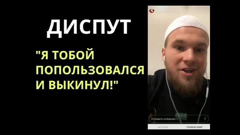 Диспут с ваххабитом Владимиром Терентьевым (упомянуты Ахмат Кадыров, Коба Батуми, Димашкия)