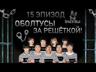 [white&black] оболтусы за решёткой/mafia game in prison_ep.15 (рус.саб)