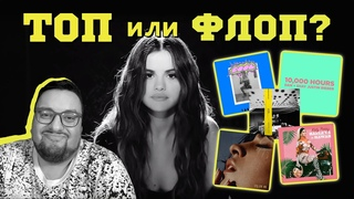 (ТОП или ФЛОП) Selena Gomez, Harry Styles, Twenty One Pilots, Travis Scott и др.