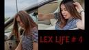 Катя Арабаджи Новый мотик LEX LIFE 4