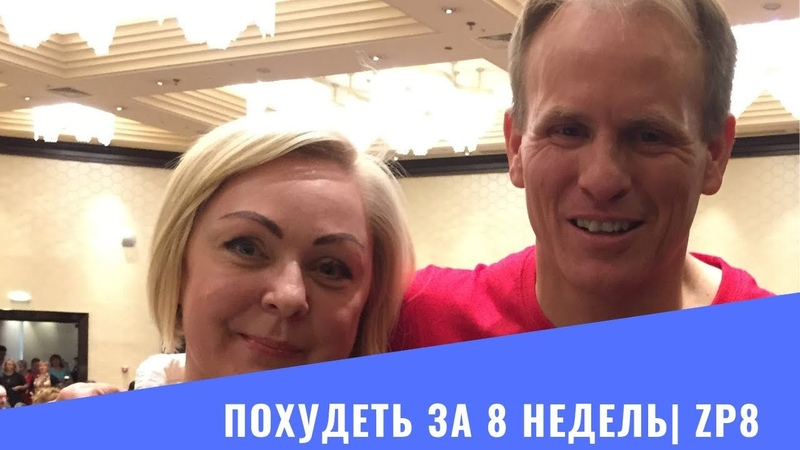 ПОХУДЕТЬ за 8 НЕДЕЛЬ Марк Макдональд Zp8