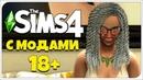 ОНА БЫЛА В ШОКЕ УВИДЕВ ЕГО НА СВИДАНИИ В СЛЕПУЮ Sims 4 с модами для взрослых