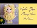 Кукла Зизя ❤ Мастер класс 1 я Часть