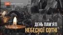День пам'яті Небесної Сотні | Пряма трансляція