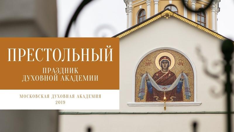 Престольный праздник в МДА 2019 / The Protection of Our Most Holy Lady the Theotokos 2019