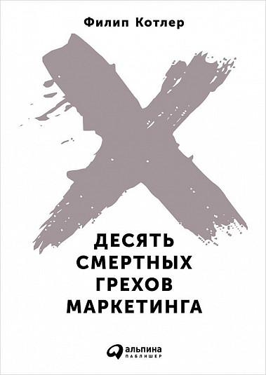 8 книг по маркетингу, изображение №1