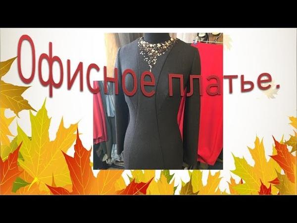 Офисное платье с рельефом и вытачками.