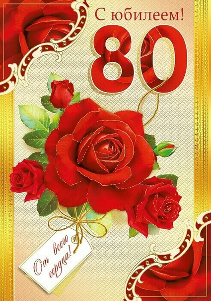 Открытка 80 лет с юбилеем, косгу открытки открытки
