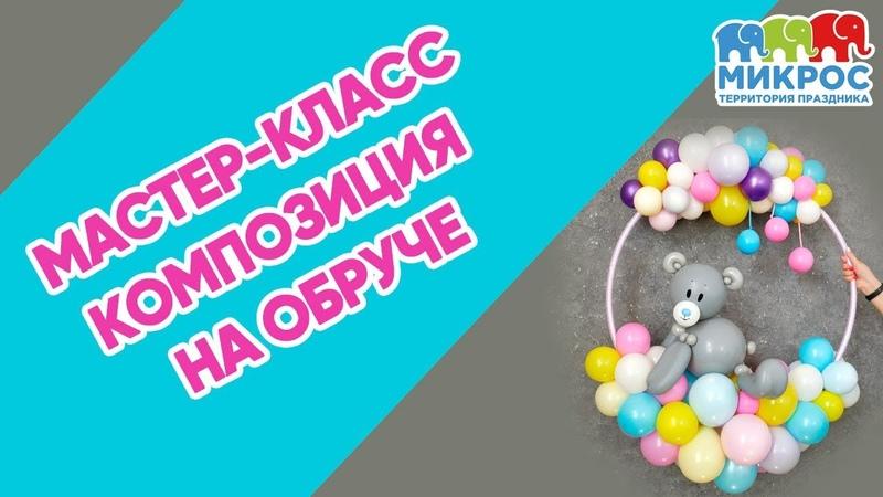 Композиция из воздушных шаров на обруче 🎈 своими руками. Мастер класс от Микрос